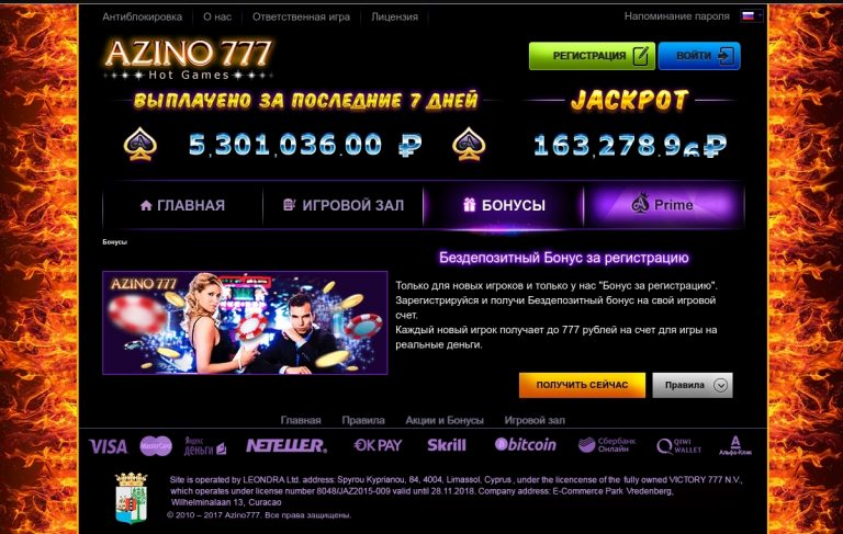 официальный сайт azino777 бонус без депозита